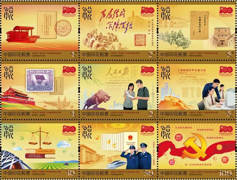 国家税务总局:2021年版中国印花税票正式发行
