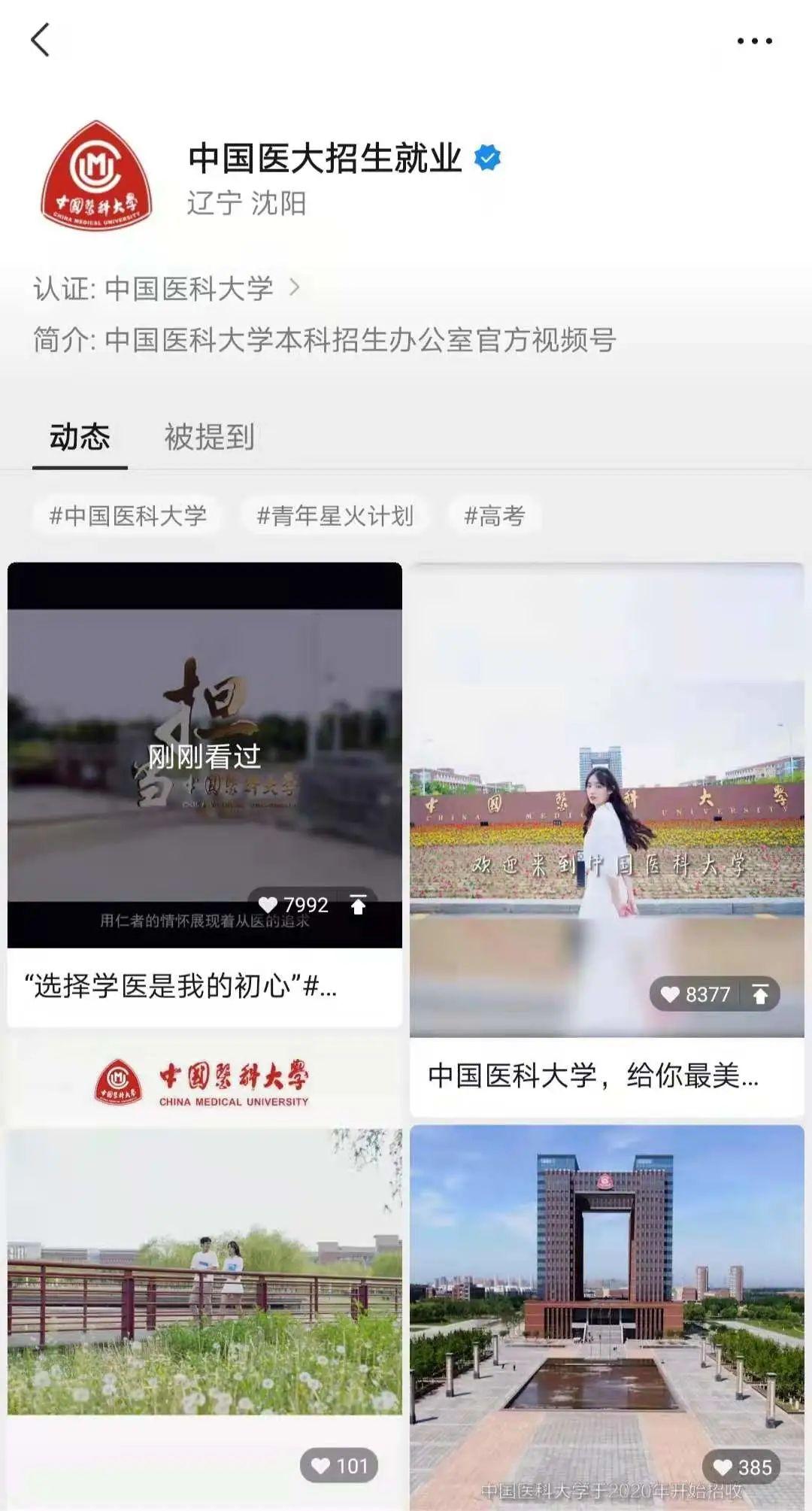 代码10159,欢迎报考中国医科大学!