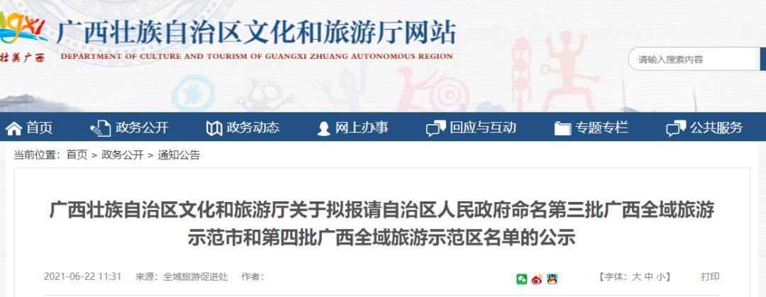 广西2市5县区拟获自治区级称号和奖励