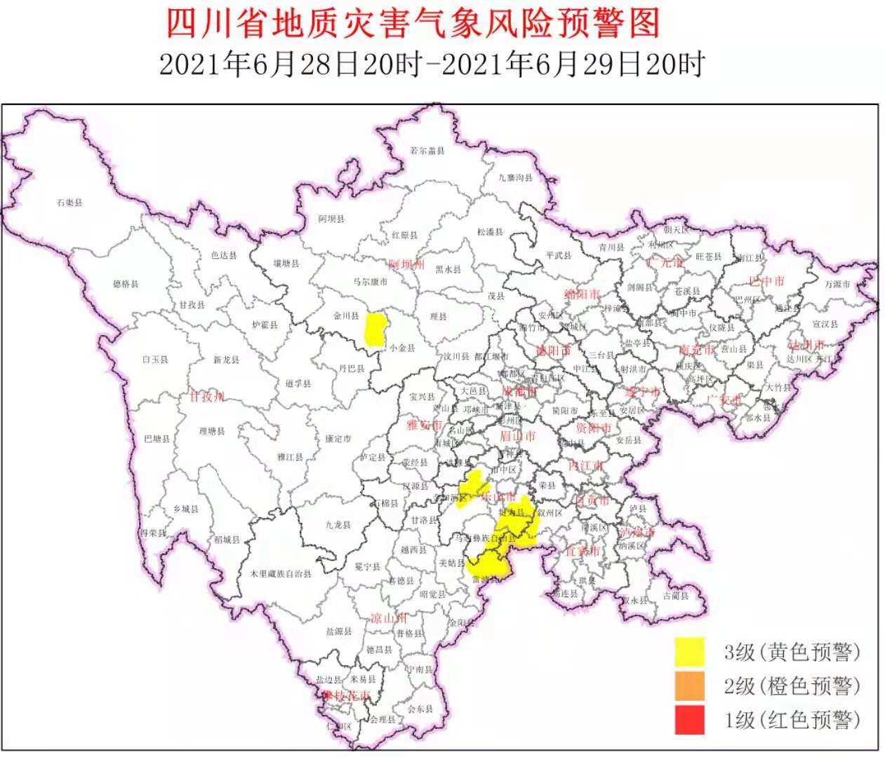 四川发布地质灾害3级黄色预警 涉及11个县市区