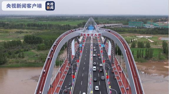 宁夏卫民黄河大桥今日建成通车