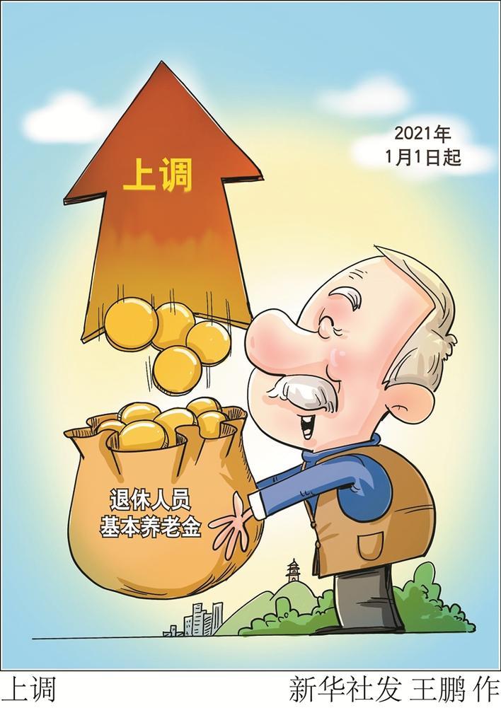 我市今年调整退休人员基本养老金 定额调整每人每月加发45元