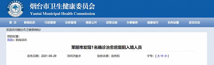 山东省莱阳市发现1名确诊治愈后复阳入境人员