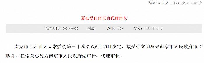 夏心旻任南京市代理市长