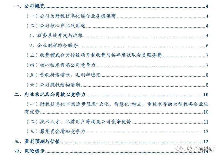 新股丨税友股份:专注财税信息化,有望稳健成长——华创计算机王文龙团队