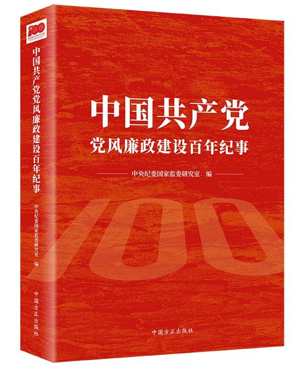 《中国共产党党风廉政建设百年纪事》出版
