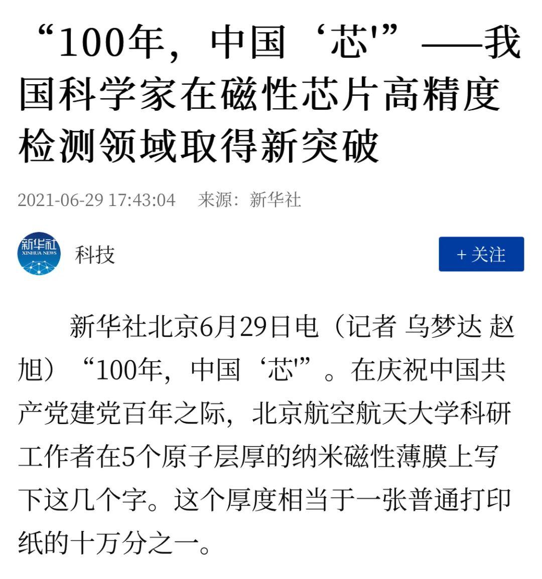 """100年,中国""""芯""""!写在纳米薄膜上的生日""""贺卡"""",来自北航!"""