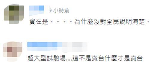 台当局承认日本捐台阿斯利康疫苗未获得WHO紧急使用认证,岛内网友担忧
