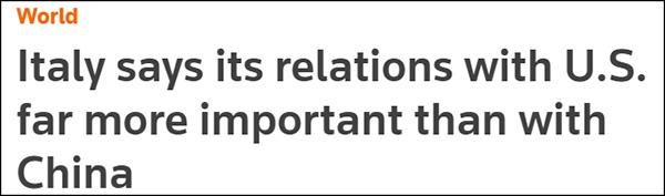 意大利外长声称:与美国关系比与中国关系更重要
