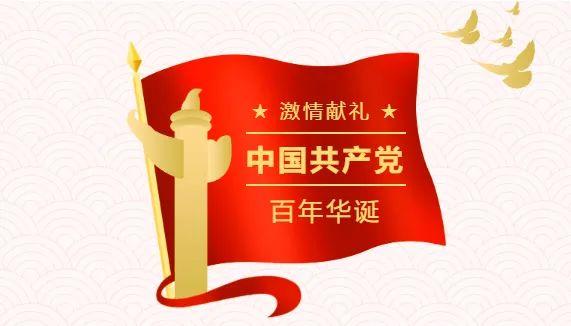 广西医科大学超燃快闪:《祖国不会忘记》——献给中国共产党百年华诞