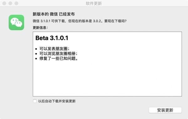 微信Mac版更新信息