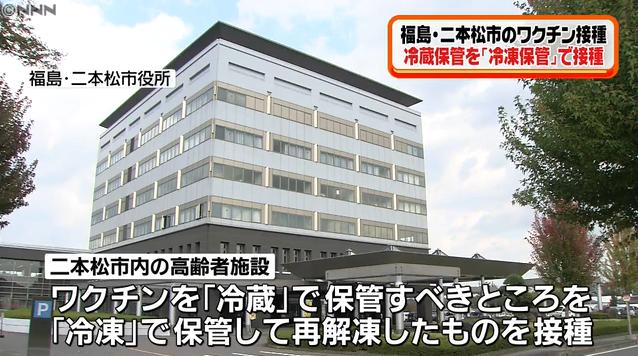 日本一市误将冷藏疫苗冷冻 百人接种解冻疫苗