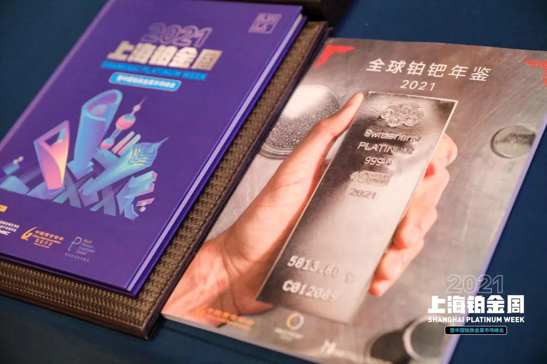 《全球铂钯年鉴2021》中文版正式发布