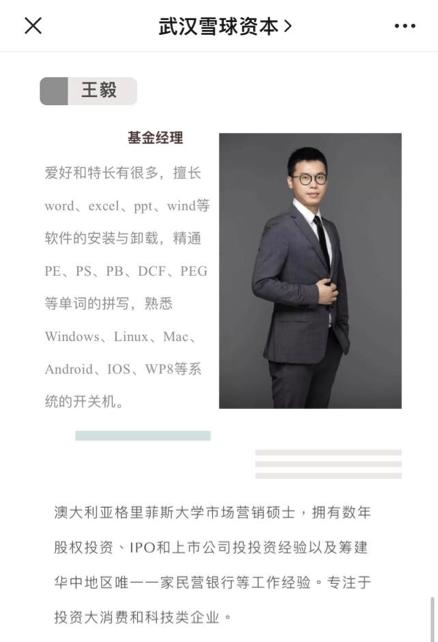 竟然不是P的:武汉雪球资本基金经理官方简介火了 特长是软件安装、单词拼写和电脑开关机