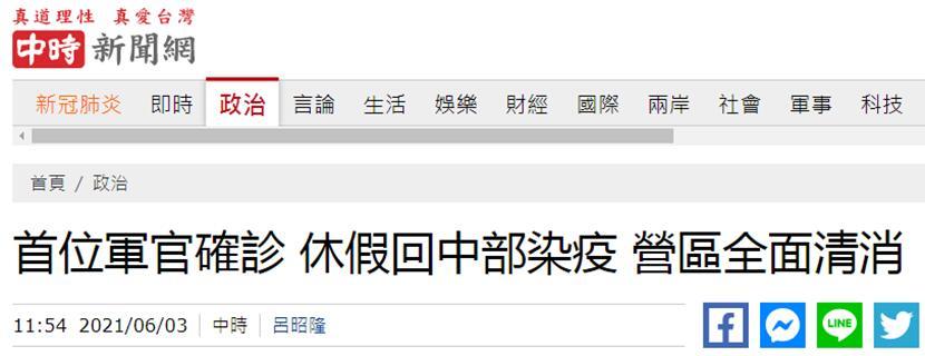 台媒:台军首位军官确诊 营区全面消毒