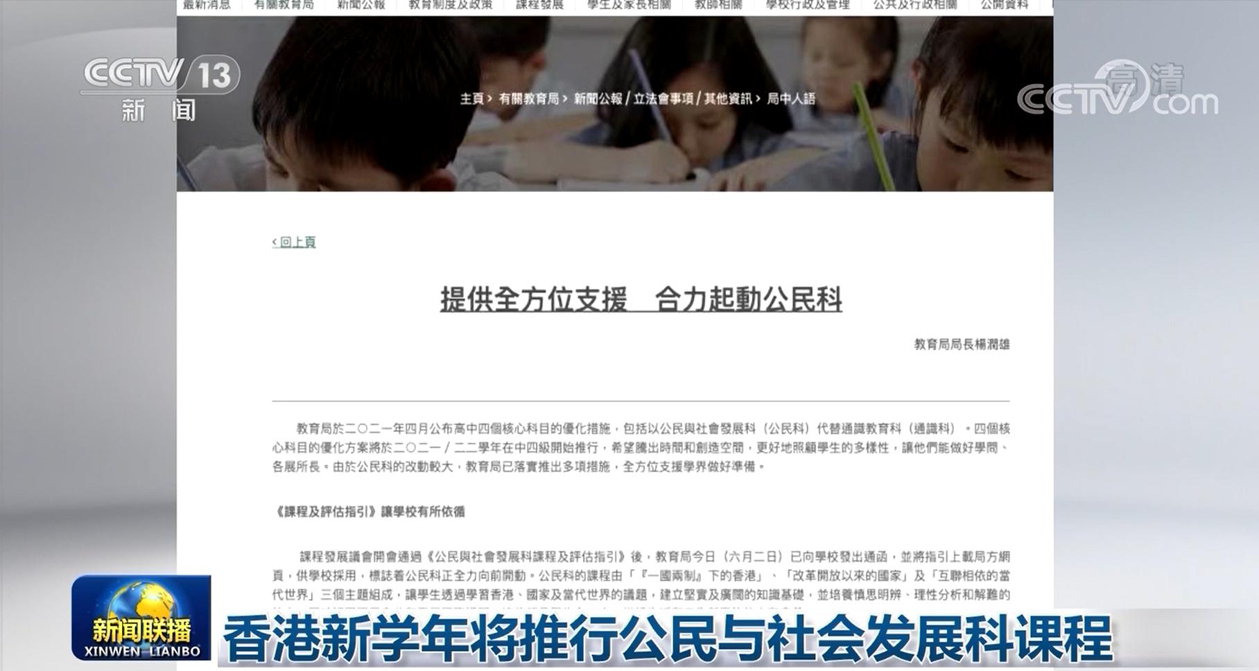 【杏悦】新杏悦学年将推行公民与社会发展图片