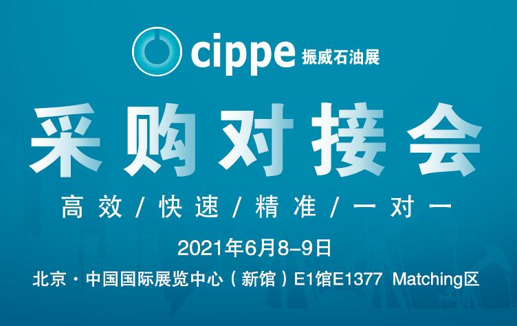 亮点抢先看!cippe2021北京石油展6月8日开幕!