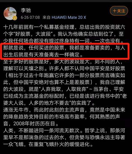 同威投资李驰自曝清仓平安 股民感叹:平安已经被主流基金抛弃了