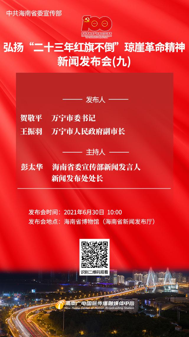 """预告丨弘扬""""二十三年红旗不倒""""琼崖革命精神新闻发布会"""