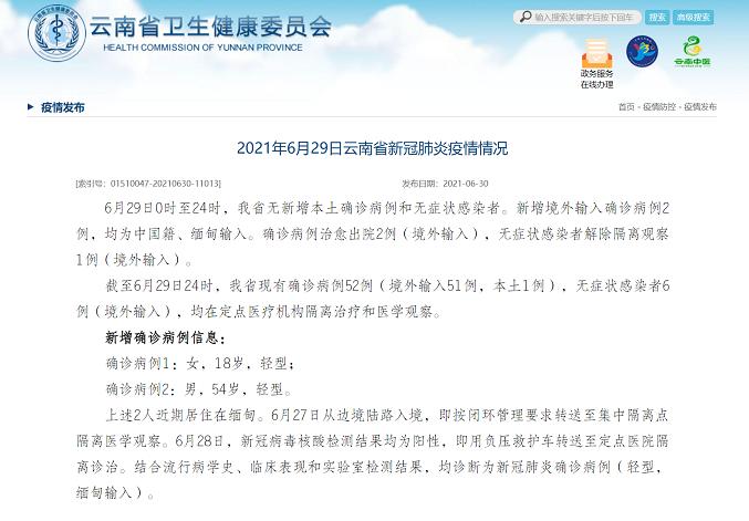云南29日新增2例境外输入确诊病例