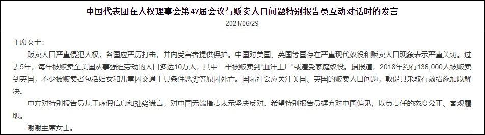 中国代表团:对美英等国严重现代奴役和贩卖人口现象表示严重关切