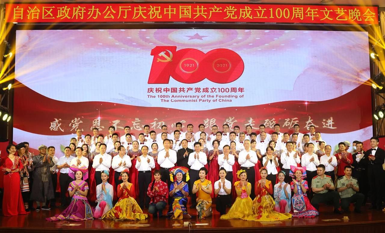 自治区政府办公厅庆祝中国共产党