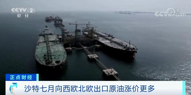 沙特上调7月出口亚洲原油价格 影响有多大?
