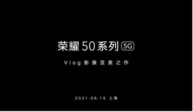 荣耀50系列商场上架:开启预约 6月16日上海发布