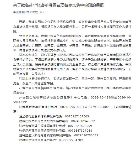 中国驻俄使馆:数名赴华旅客涉嫌冒名顶替参加集中检测,试图向工作人员行贿图片