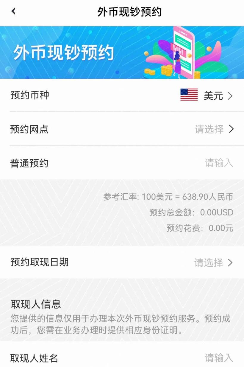 中国银行上线鸿蒙 HarmonyOS 原子化服务:支持中银外币现钞预约