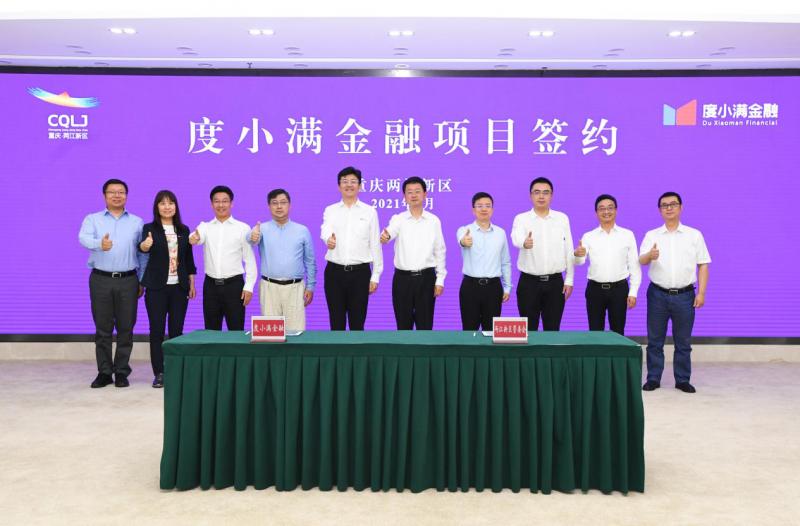 度小满金融与两江新区签署投资协议