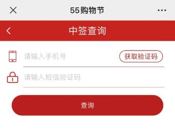 上海35万份数字人民币红包来了 每份55元