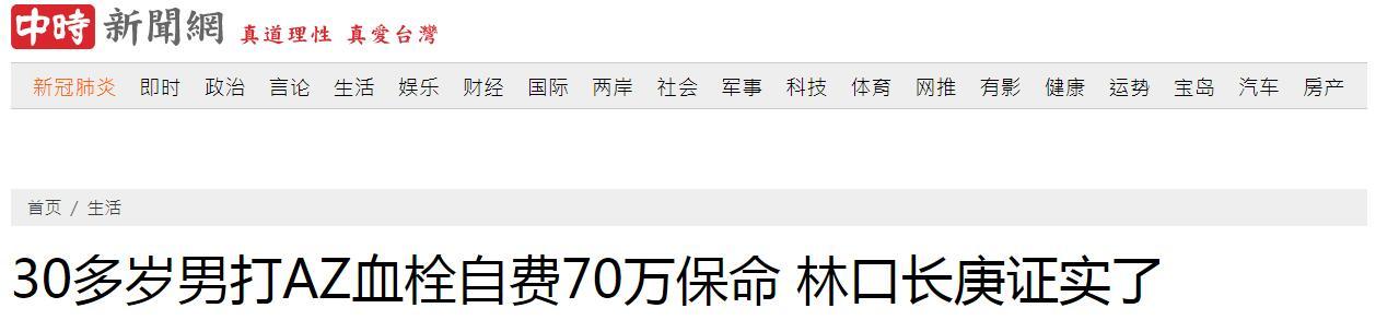台媒:台湾首例接种AZ疫苗不良反应病例,自费70万新台币保命图片