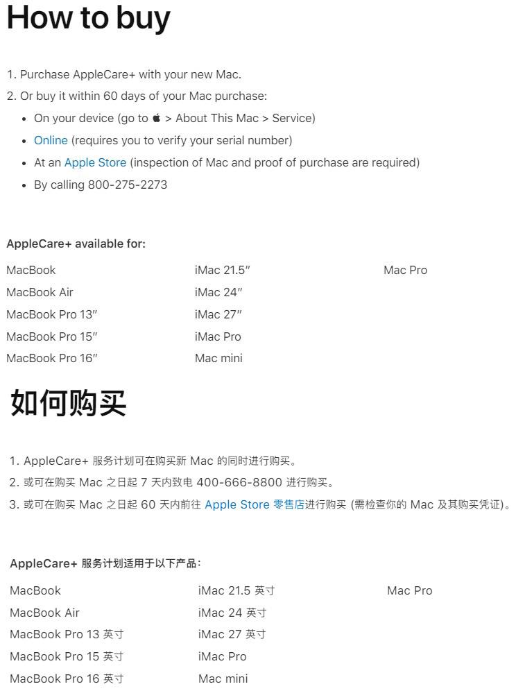 苹果国行 AppleCare+ 购买政策调整:自行购买仅支持 7 天时限
