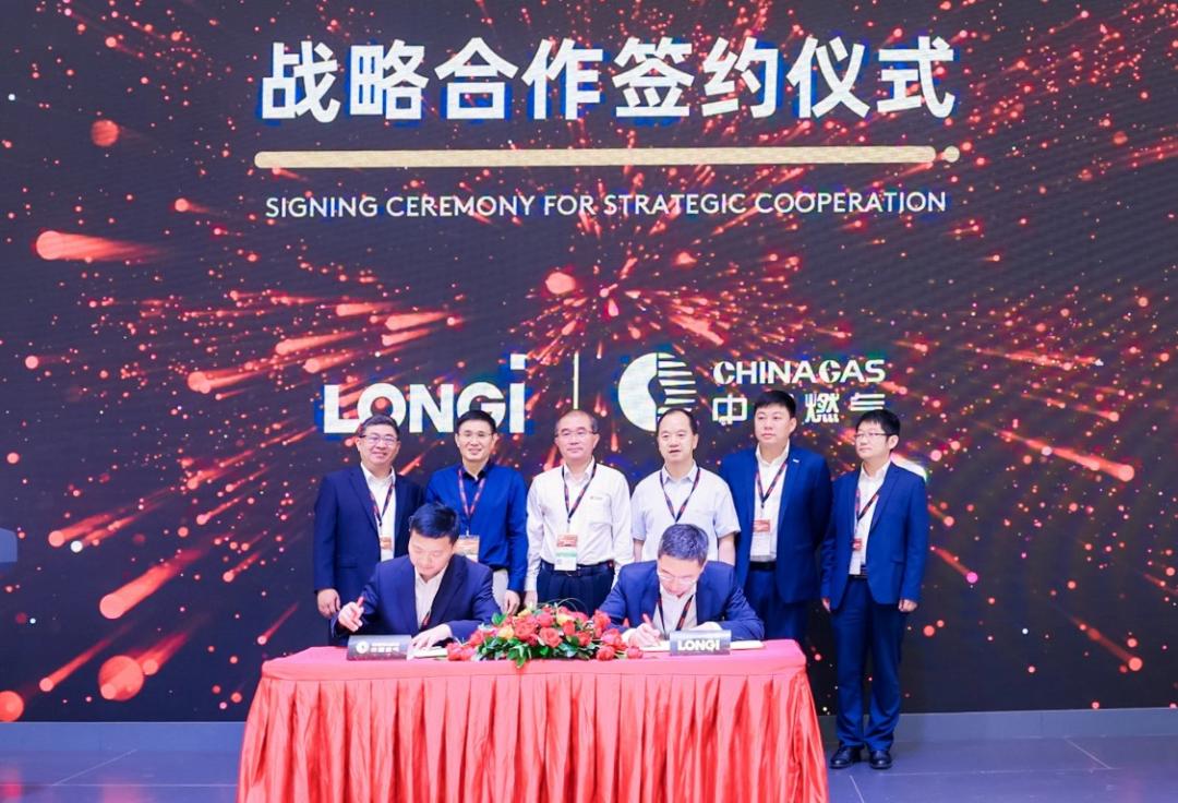 发力万亿级新能源赛道 中国燃气与隆基股份签署战略合作协议