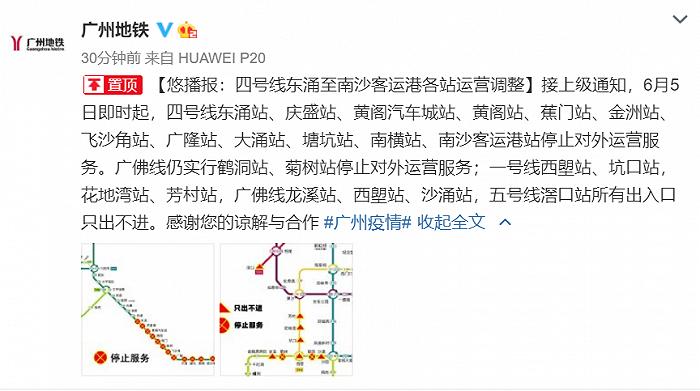 「杏悦」号线东涌至南沙客运港站停杏悦止图片