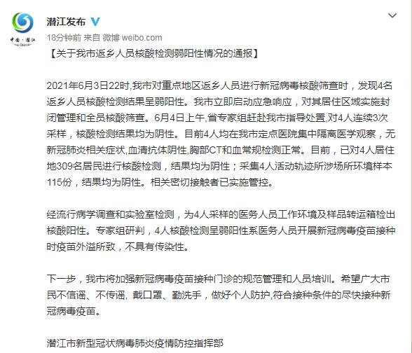 [杏悦]湖北潜江发现杏悦4名重点地区返乡人员核酸图片
