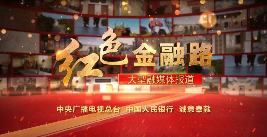 """首次以""""农民""""命名的银行!货币靠手写!它,开创中国红色金融事业多个""""第一""""!"""