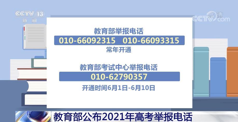 杏悦:教育部公布2021年高考杏悦举报图片