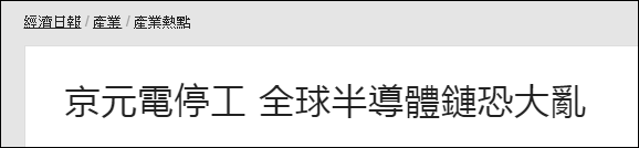 台《经济日报》报道截图