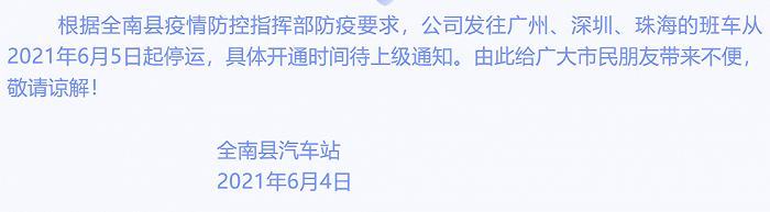 「杏悦」西赣州多地暂停至广杏悦州深圳珠海图片