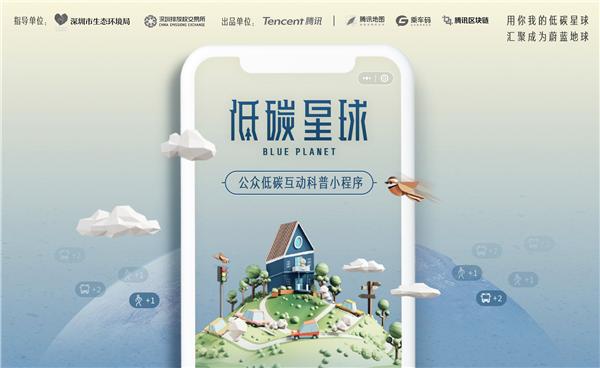 """腾讯携手深圳市生态环境局打造""""低碳星球""""小程序 腾讯区块链参与技术支持"""