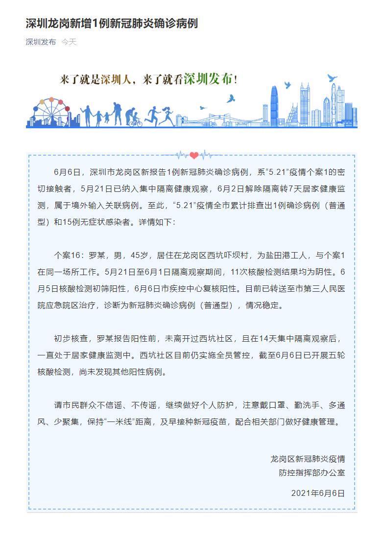 深圳龙岗新增1例新冠肺炎确诊病例 此前11次核酸检测结果均为阴性