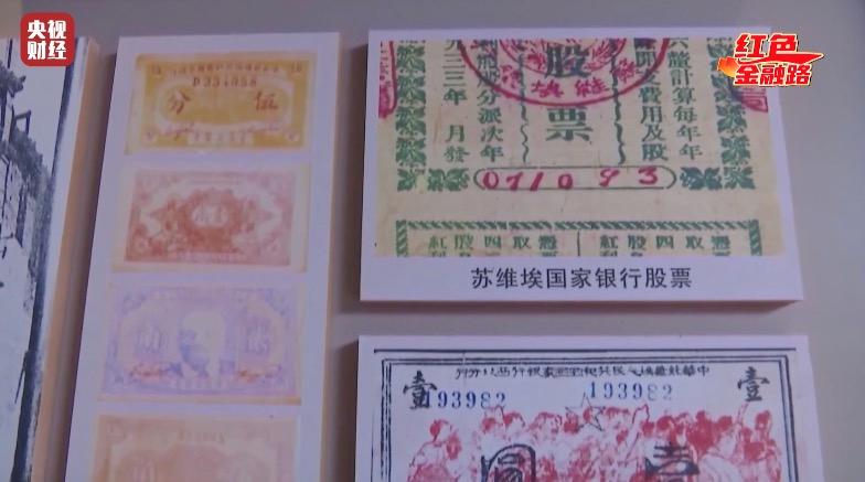 【红色金融路】第6集:揭秘全国第一批红色信用合作社!发行股票、纸币、提供低息贷款!