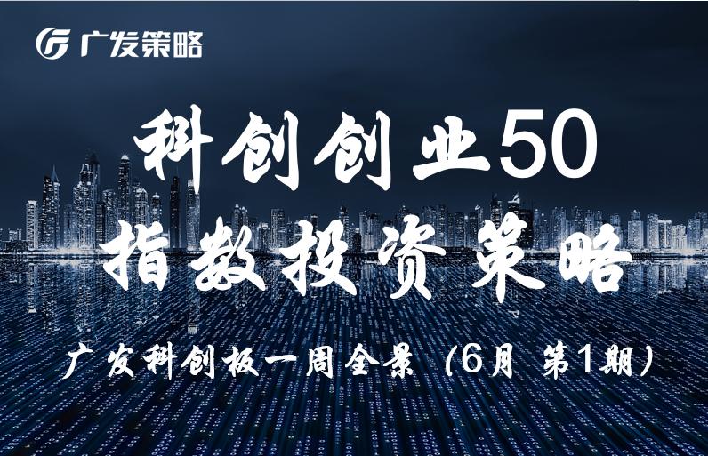 【广发策略|科创板】科创创业50指数投资策略