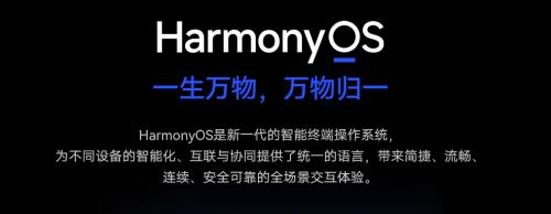 行业焦点:鸿蒙HarmonyOS下的精准投放与流量反作弊
