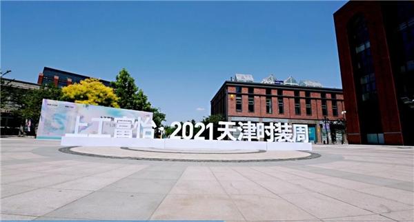 直击2021天津时装周,爱华仕箱包凝聚高光