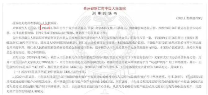 """90后贵州思南县农商行会计3天套走1200万 老爸""""大义灭亲""""主动告知单位"""