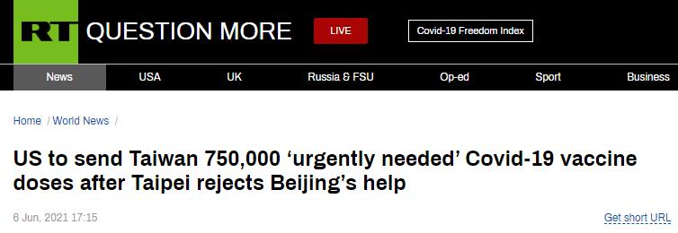 俄媒:台当局拒绝大陆而接受美日疫苗 网友:无法想象