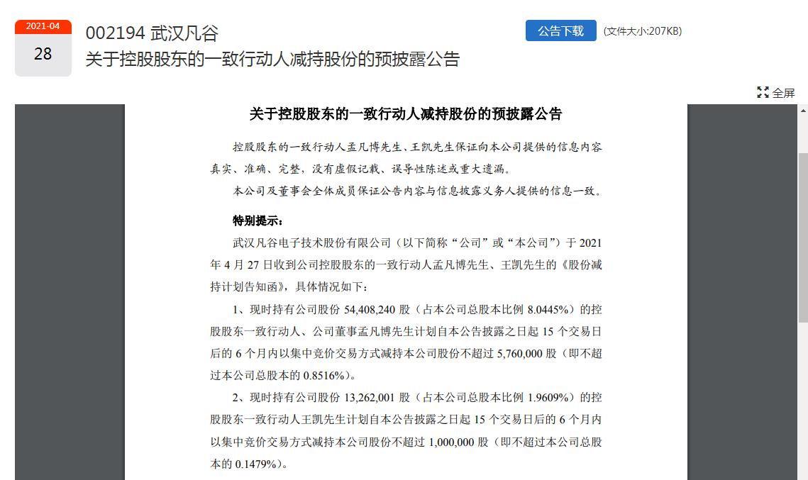 股价涨停后又冲高回落 武汉凡谷再度发布减持公告